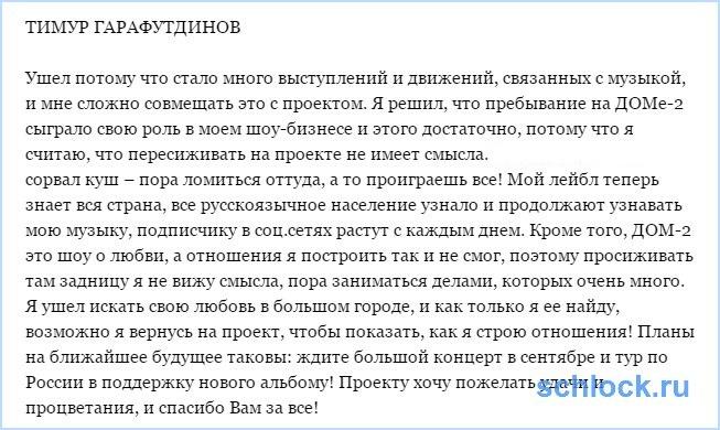 Тимур Гарафутдинов о причине ухода
