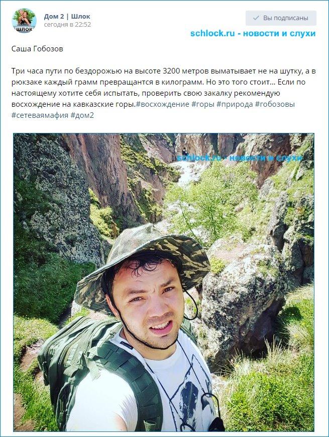 Саша Гобозов ушел в горы