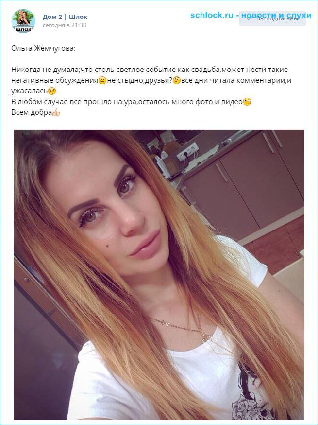 Ольга Жемчугова: Не стыдно, друзья?