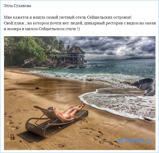 Трегубенки нашли самый уютный отель на Сейшелах
