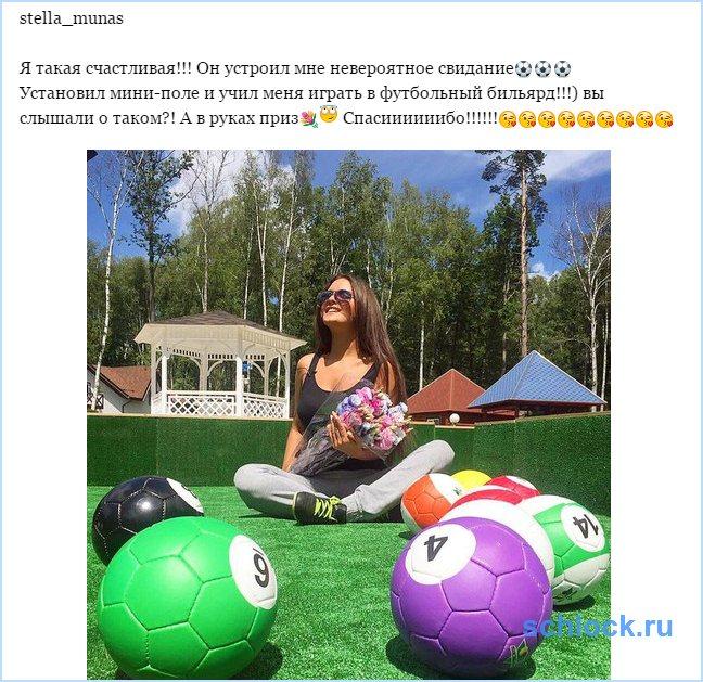 Футбольный бильярд для Стеллы Мунас