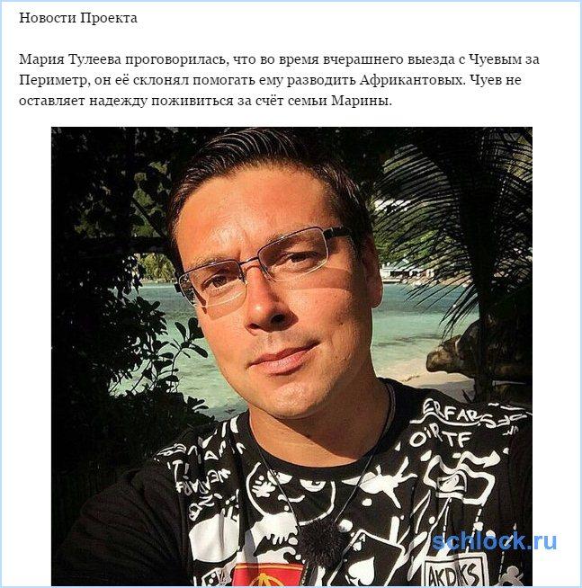 Чуев склонял Марию Тулееву