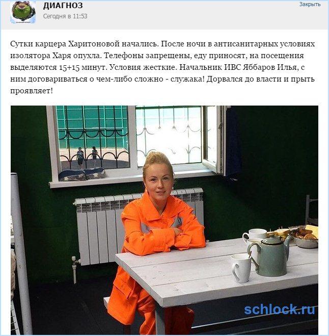Сутки карцера Харитоновой начались