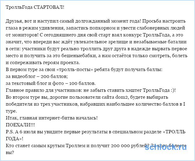 ТролльГода СТАРТОВАЛ!