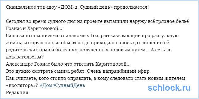 Скандальное ток-шоу «ДОМ-2. Судный день» продолжается!