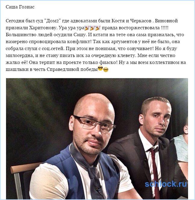 Адвокаты - Костя и Черкасов