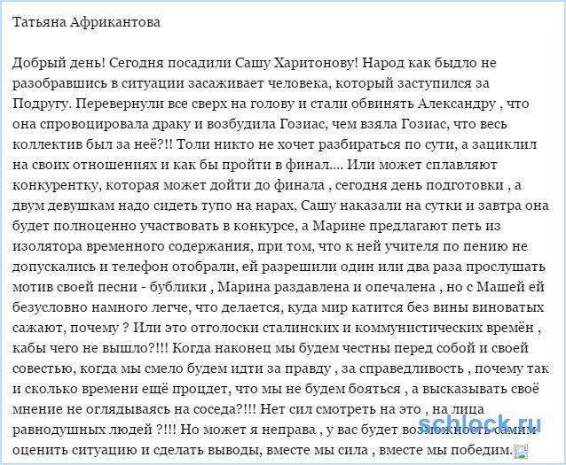 Харитонова возбудила Гозиас