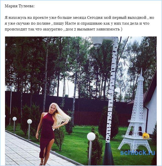 """Мария Тулеева """"подсела"""" на дом 2"""