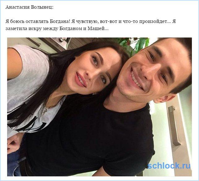 Я заметила искру между Богданом и Машей…