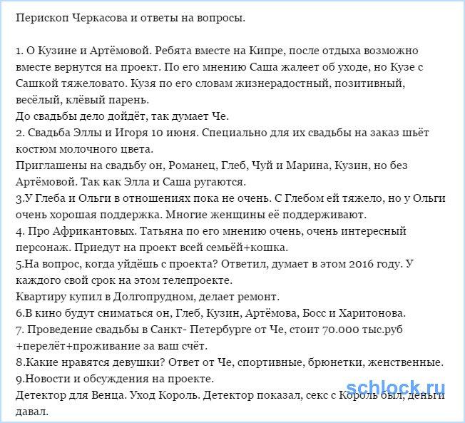 Перископ Черкасова и ответы на вопросы