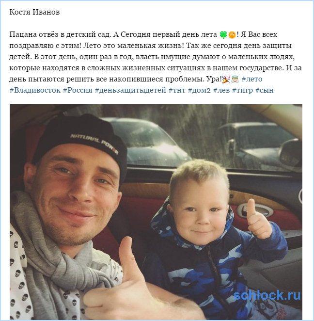 Костя Иванов пацана отвёз в детский сад