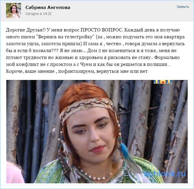 Сабрина Ангелова. Вернуться мне или нет?
