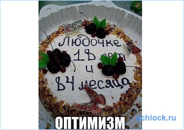 День Варенья и кастрюля счастья для Руси