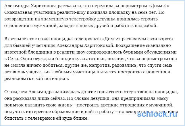 Харитонова рассказала, что пережила за периметром