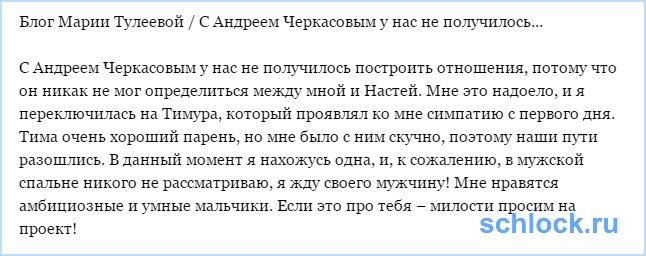 С Андреем Черкасовым у нас не получилось...