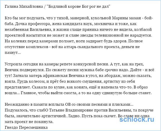 СлабО Татьяне Владимировне против Васильевны?