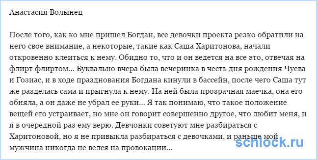 Харитонова клеится к Богдану
