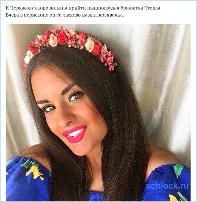 К Черкасову скоро придет Козявочка