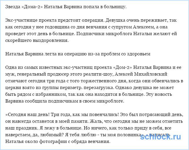 Звезда «Дома-2» Наталья Варвина попала в больницу