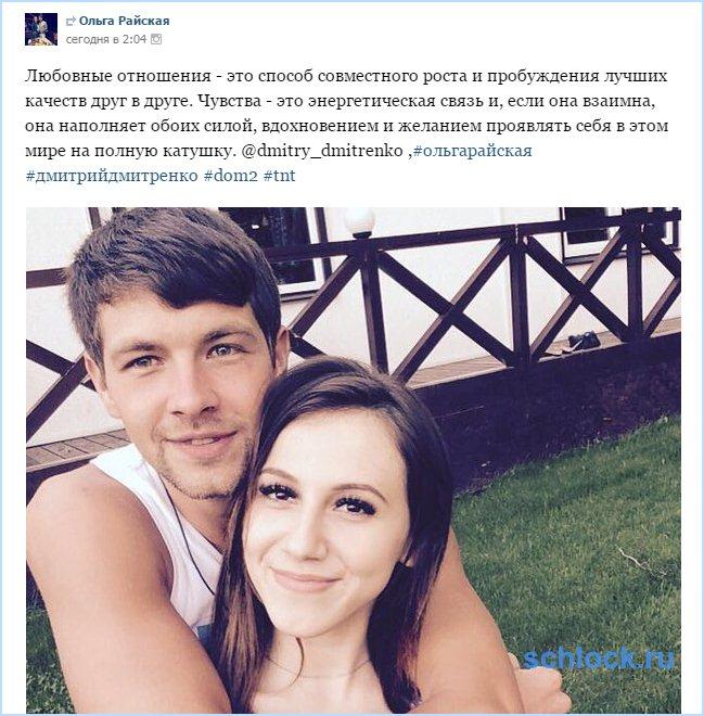 Ольга Райская о любовных отношениях