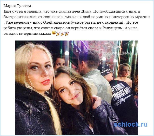 Минус одна поклонница Дмитренко