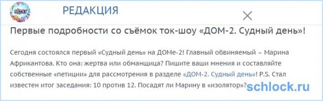 Первые подробности со съёмок ток-шоу «ДОМ-2. Судный день»!