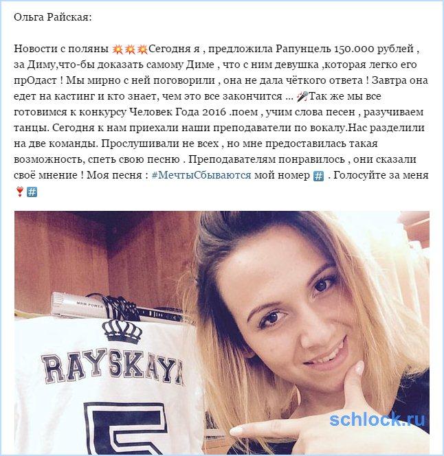 Новости от Райской (21 июня)