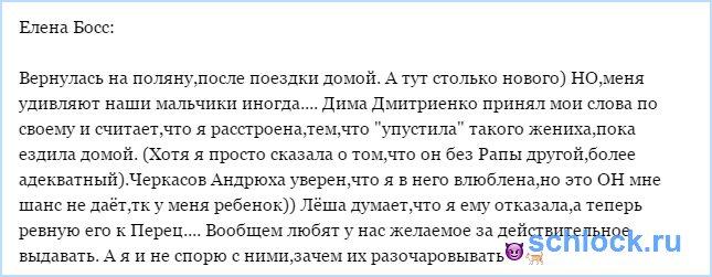 Новости от Елены Босс (6 июня)