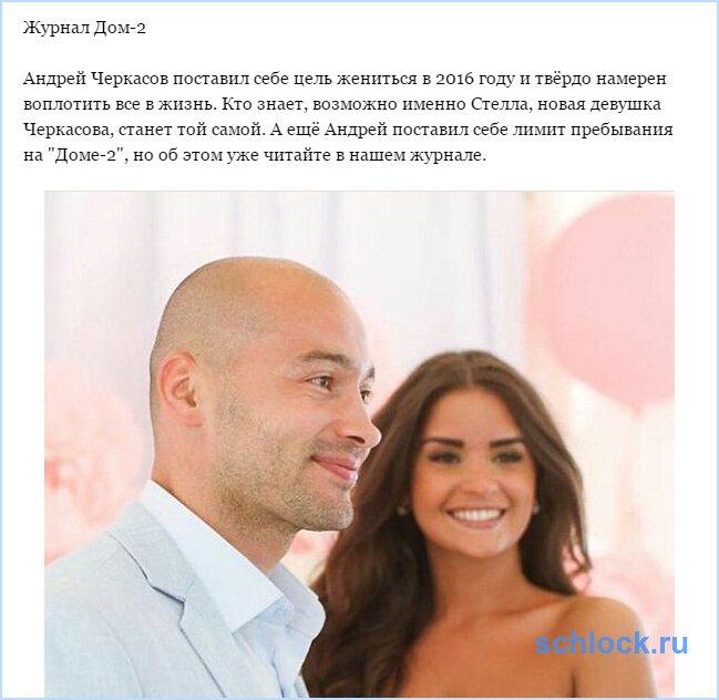 """Андрей поставил лимит пребывания на """"Доме-2"""""""