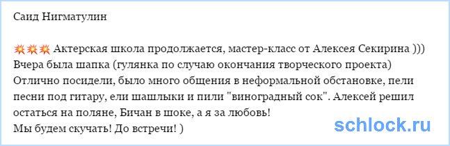 Мастер-класс от Алексея Секирина!