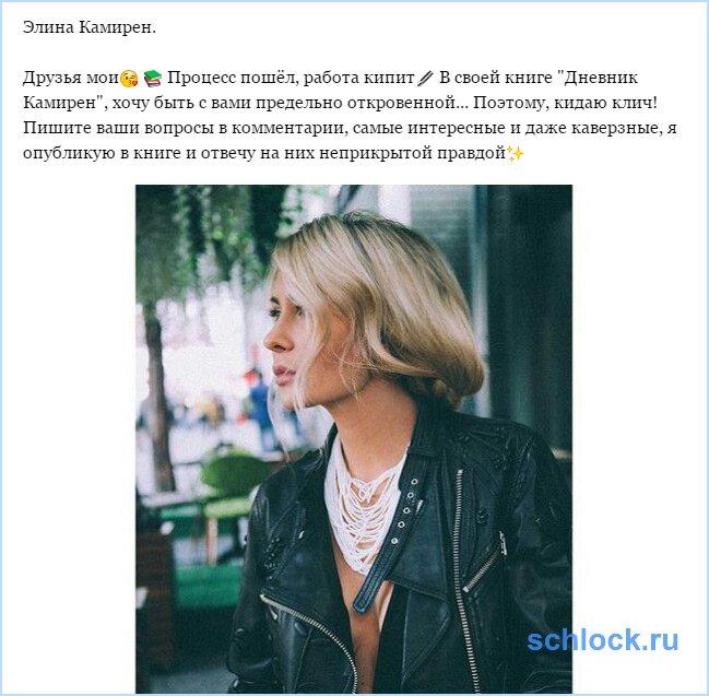 """Откровенный """"Дневник Камирен"""""""