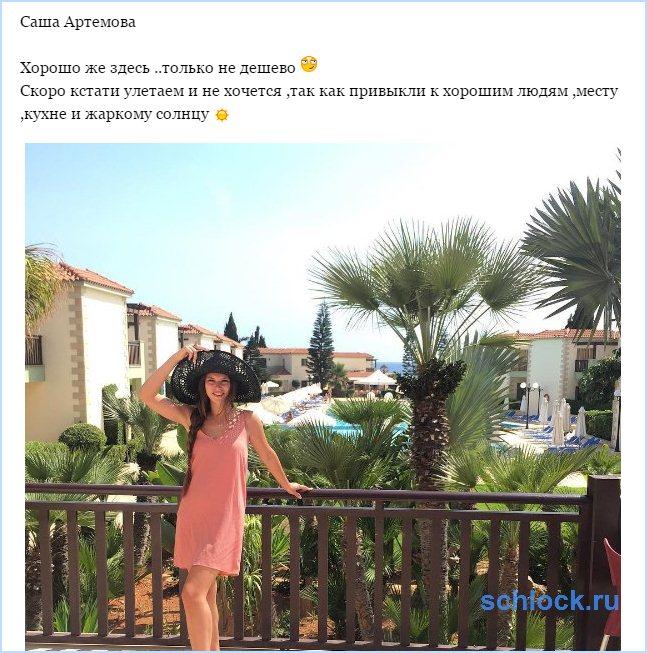 Кузин и Артемова возвращаются