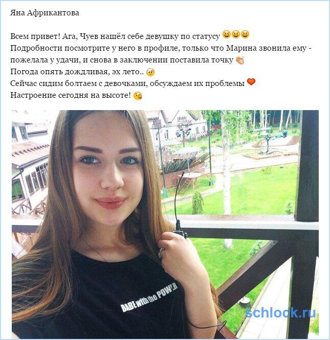 Чуев нашёл себе девушку по статусу