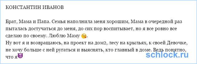 Мама пыталась достучаться до Кости Иванова...