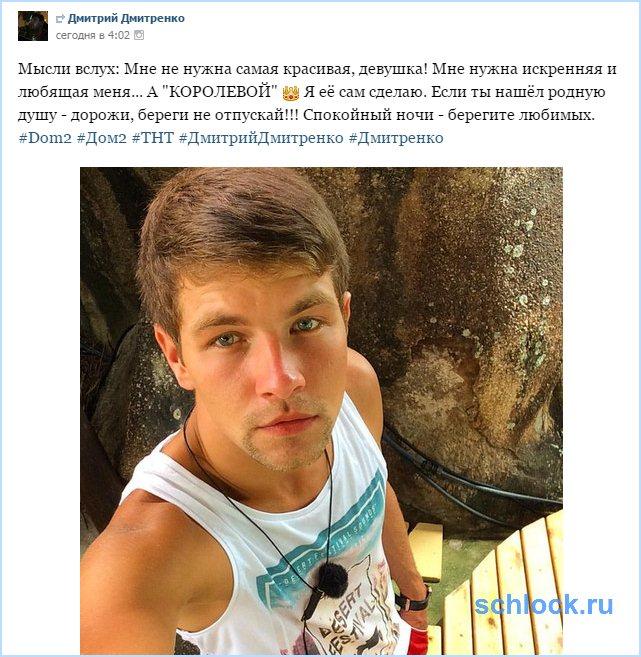 Дмитренко знает, кто ему нужен!