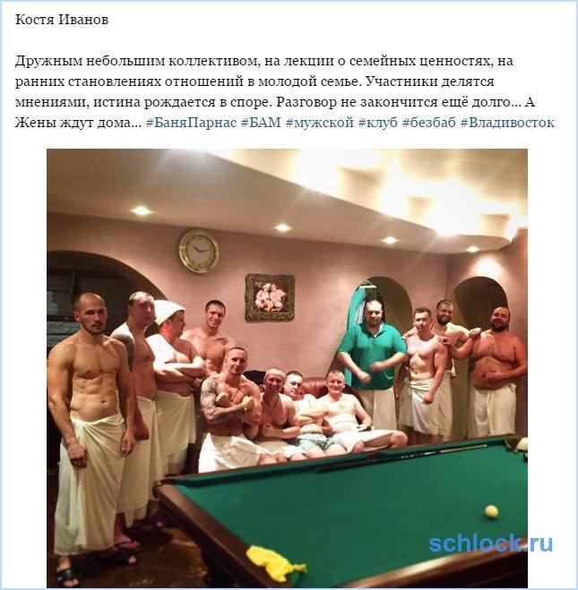Дружный коллектив Кости Иванова