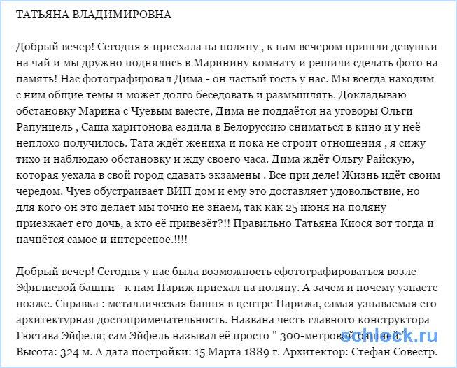 Новости от Татьяны Владимировны (14 июня)