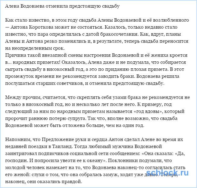 Алена Водонаева отменила предстоящую свадьбу