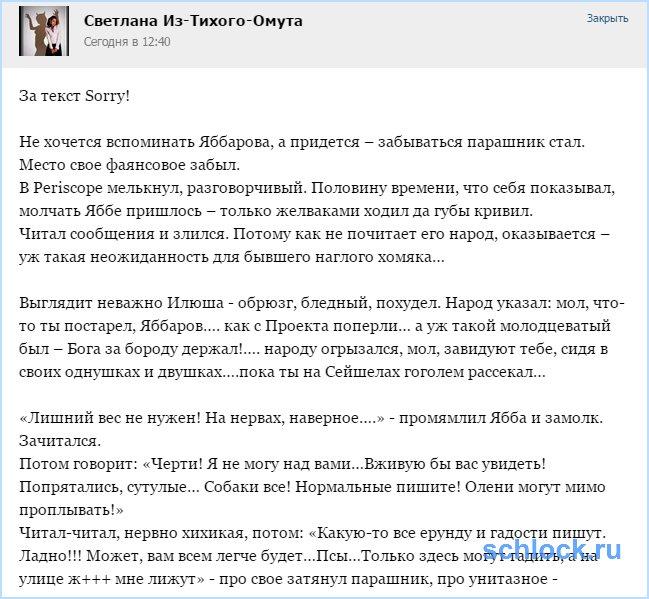 Вспомнили незабвенного Яббу, короля Унитазов?