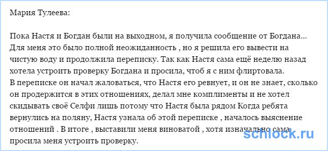 Марию Тулееву подставили?