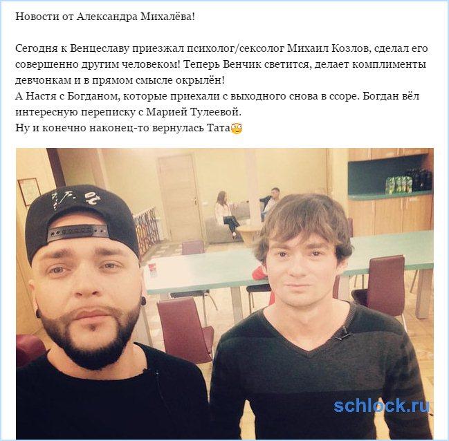 Венцеслав стал другим человеком?!