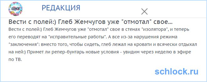 "Глеб Жемчугов уже ""отмотал"" свое"