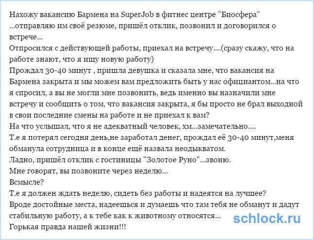 Горькая правда жизни Жени Руднева