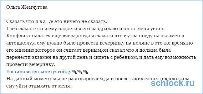 Ольга Жемчугова предложил мужу... уйти!