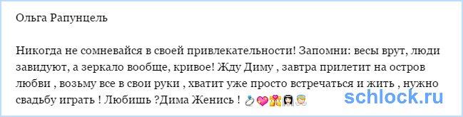 Дима, женись!