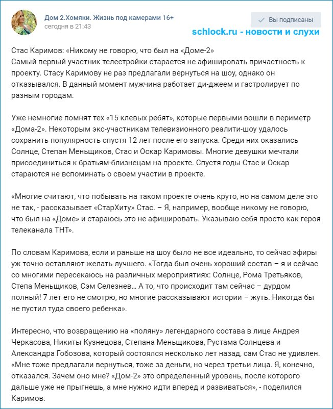 Стас Каримов: «Никому не говорю, что был на «Доме-2»