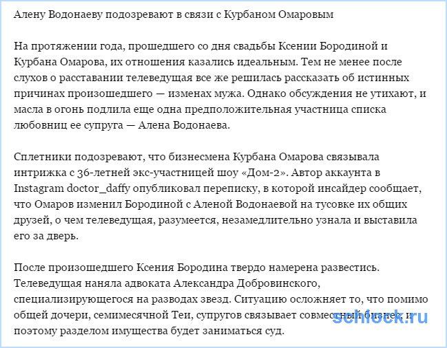Водонаеву подозревают в связи с Курбаном Омаровым