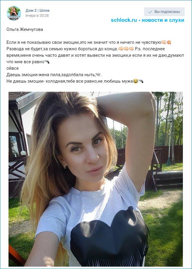 Ольга Жемчугова о своих эмоциях