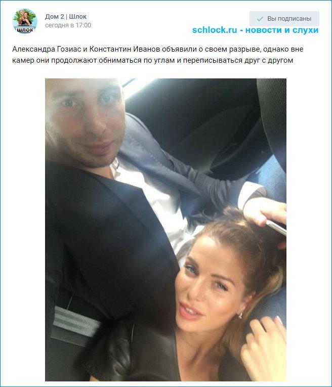 Гозиас и Иванов объявили о своем разрыве