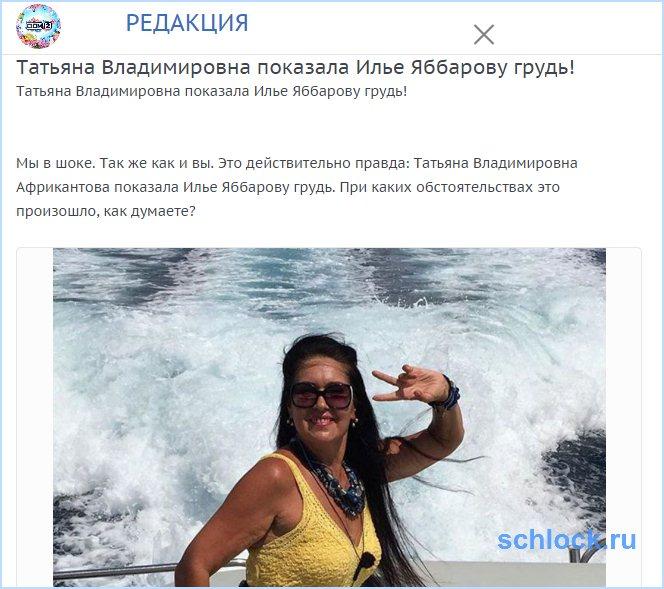Татьяна Владимировна показала Илье Яббарову...
